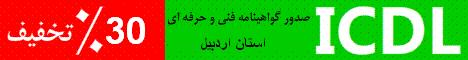 آموزشگاه عصر شبکه استان اردبیل